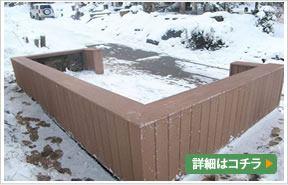 人工木 野田山墓地景観施設 ゴミ集積所装飾