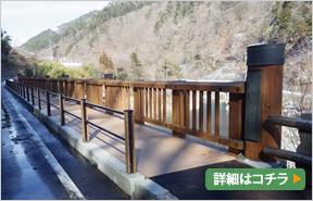 人工木 木のかけはし 桟橋 長野県