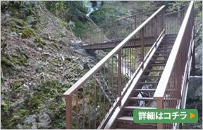 人工木 階段 橋 京都府