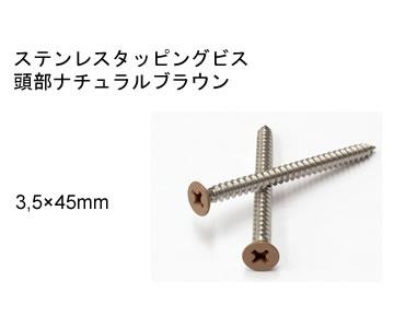 人工木材用ステンレスビス(無垢デッキ材用)